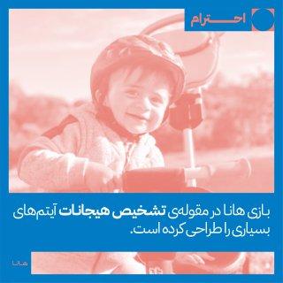 آموزش تشخیص هیجانات به کودکان